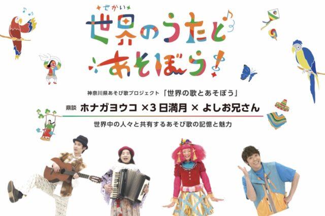 神奈川県あそび歌プロジェクト「世界の歌とあそぼう」 鼎談 ホナガヨウコ×3日満月×よしお兄さん 世界中の人々と共有するあそび歌の記憶と魅力